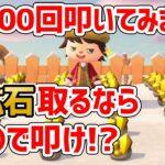 【あつ森】1万回石を叩いた結果「金鉱石を取るなら斧で叩け!」が最も効率的説!?【あつまれどうぶつの森】