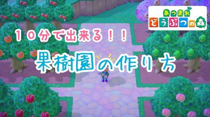 【ゆっくり解説】あつ森で超簡単にオシャレ果樹園を作る!