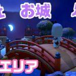 【あつ森】和風エリア!神社、城、城下町を作ってみたのでご紹介します!島クリエイターで島作り!【あつまれどうぶつ森】