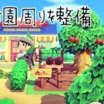 【あつ森】果樹園周りを整備 #3【あつまれどうぶつの森】【実況】