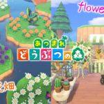 【あつ森】島クリエイターで浮島花畑&フラワーショップ作り【あつまれどうぶつの森】