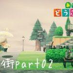 【あつ森part05】住宅街作りpart02~#あつ森