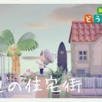 【あつ森part06】海辺の住宅街作り #あつ森 #あつまれどうぶつの森
