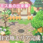 【あつ森】住宅地エリア完成!外国の田舎町風*コスモス島の出来事*#9