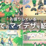 【あつ森】お借りしているマイデザインを全て紹介!おしゃれな島作りに必須な50枠!作者様に感謝のお気持ちを【島クリエイター | Animal Crossing】