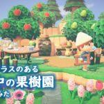 【あつ森】島クリエーターで森の中の果樹園をつくってみた。【あつまれどうぶつの森】