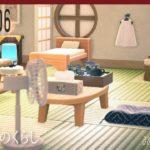 【あつ森】おしゃれな部屋を作る#6/無印良品風で和風なお部屋作り