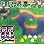 【あつ森】オシャレに隙間を埋めるコツ5選!【あつまれどうぶつの森/島クリエイター】