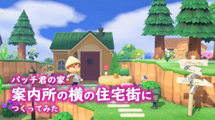 【あつ森】島クリエーターで住宅街にパッチ君の家つくってみた。【あつまれどうぶつの森】