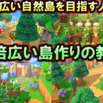 (あつ森)広い自然島を作りたい人は真似ろ!島を10倍広くするノウハウが全て詰まった島が超参考になった…(あつまれどうぶつの森)