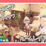 【あつ森実況】ジェラピケのマイデザインを使ってアンティークなお部屋作り♪【あつまれどうぶつの森】【Animal Crossing】【女性ゲーム実況者】【ゲーム実況】【TAMAchan】