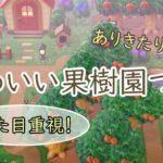 【あつ森】かわいい果樹園づくり!ワクワクするような「果物の森」目指します!【島クリエイター&島紹介】