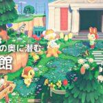 【島クリ】博物館をけもの道の派生マイデザ草花の道でおしゃれに彩る【あつ森 | 島紹介】