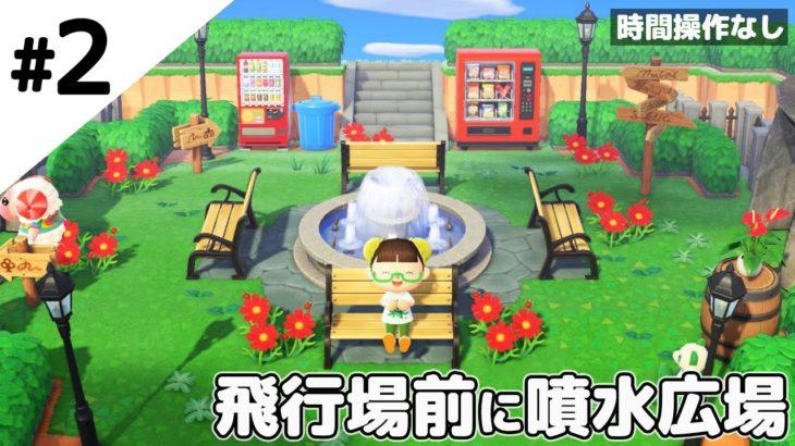【あつ森】飛行場の前に噴水広場を作ってみた!時間操作をしない街作り!【あつまれ どうぶつの森】