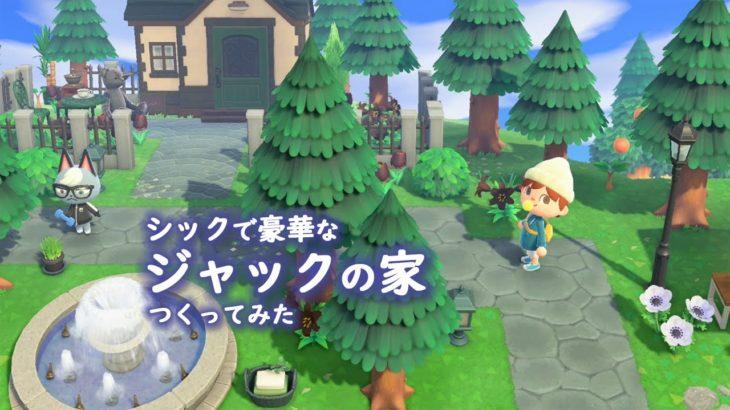 【あつ森】島クリエーターで住宅街にシックなジャック君の家つくってみた。【あつまれどうぶつの森】【Animal Crossing】【島紹介】