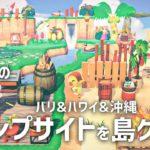【島クリ】キャンプ場と浜辺をハワイ/沖縄/南国風に彩る | 海賊家具も活用【あつ森 | 島紹介】