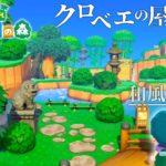 【あつ森】絶景が見れる和風池とクロベエの屋敷紹介 | 和風一色の島開拓記【島作り】