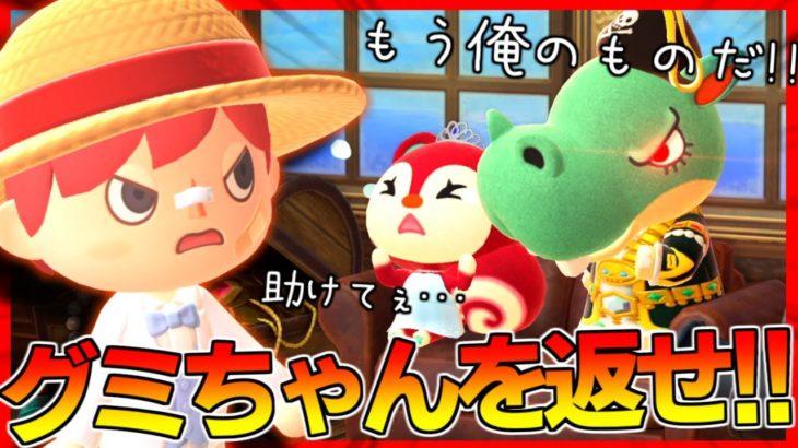 【あつ森】海賊に誘拐されたグミちゃんを助けるぞ!!!【あつまれどうぶつの森】【茶番】
