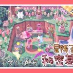 【あつ森#54】~短冊に願いを込めて~星降る秘密基地と展望台【Animal Crossing】【女性ゲーム実況者】【TAMAchan】