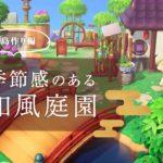 【あつ森 #6】季節感のある和風庭園 / 住民の家周りゲンジ編【整備】