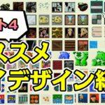 【あつ森】床・道のマイデザイン紹介パート4!IDも!【あつまれどうぶつの森】