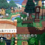 【あつ森】住民の個性を生かす庭作り:地図から作る島クリエイト#7【島クリエイト】