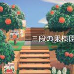 【あつ森】三段の果樹園を整備する【島クリエイト】