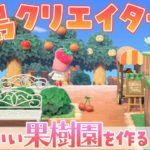 【あつ森】島クリエイター かわいい果樹園を作る~まったり実況~【あつまれどうぶつの森】《part.16》