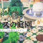 【あつ森】スランプ解消!童話をモチーフに島クリエイトアリスの庭園【#26】