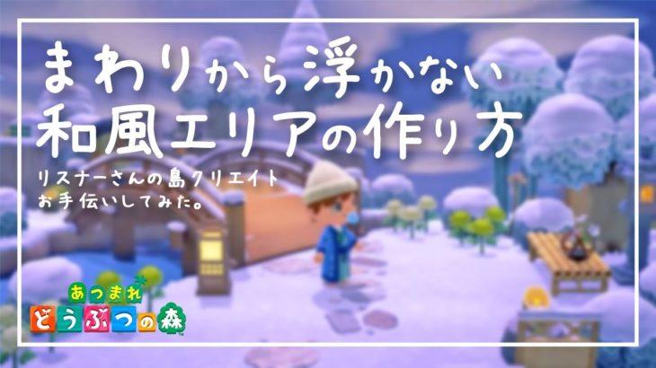【あつ森】島クリエイターのアドバイス企画、和風エリアをまわりから浮かないようにする方法。【あつまれどうぶつの森】【Animal Crossing】【島紹介】