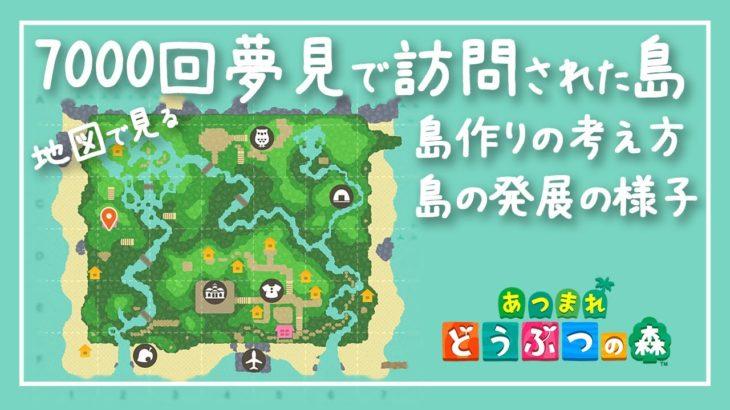 【あつ森】島クリエイターできるようになったけど何から手を付けていいかわからない方への考え方解説。【あつまれどうぶつの森】【Animal Crossing】【島紹介】