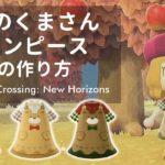 【あつまれ どうぶつの森】秋のくまさんワンピースの作り方【あつ森 マイデザイン 秋服】