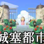 【島訪問】「ぺんぎん島」は難攻不落の美しい城塞都市!【あつ森】
