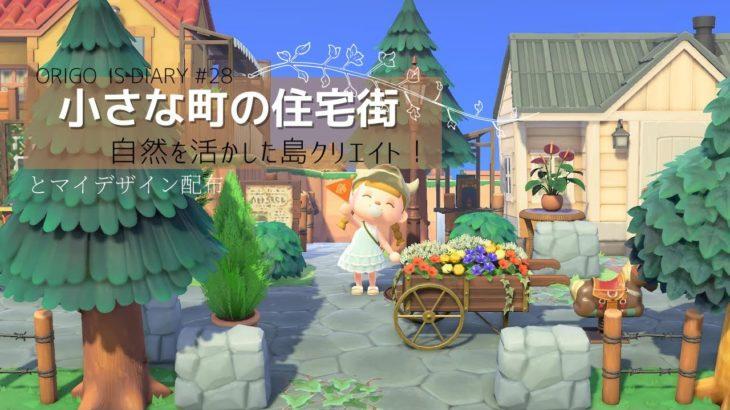 【あつ森】住宅街を自然あふれる小さな町風に島クリエイト!【#28】