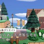 【あつ森】大通りのあるお洒落住宅街:地図から作る島クリエイト#6【島クリエイト】