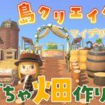 【あつ森】島クリエイター かぼちゃ畑を作る!~まったりゲーム実況~【あつまれどうぶつの森】《part.21》