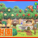 【あつ森】かわいい自然な果樹園作ってみた!【島クリエイト】