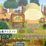 【あつ森】滝壺の作り方/木の植え方/キャンプサイト:地図から作る島クリエイト【島クリエイト】