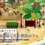 【あつ森】音楽が聴こえる砂浜カフェ:地図から作る島クリエイト#17【島クリエイト】
