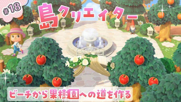 【あつ森】島クリエイター ビーチから果樹園への道を作る~まったり実況~【あつまれどうぶつの森】《part.18》