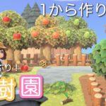 【あつ森 #26】果樹園をリニューアル!自然たっぷりフルーツ園へようこそ🍎【島クリエイター】