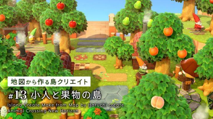 【あつ森】小人と果物の島という名の果樹園を作る:地図から作る島クリエイト#13【島クリエイト】