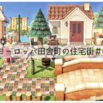 【あつ森/住宅街】ヨーロッパ田舎町の住宅街#6【島クリエイト】【Animal Crossing New Horizons】