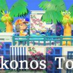 【島訪問】「ミカヅキ島」がミコノス島をイメージした青々とした避暑地に変貌を遂げる【あつ森】