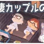 【あつ森】普段一緒に寝ないカップルが一緒に寝ると…?同棲カップルの朝【あつまれどうぶつの森/Animal Crossing】【実況/くるみ/しゃちく/しゃちくるみ】
