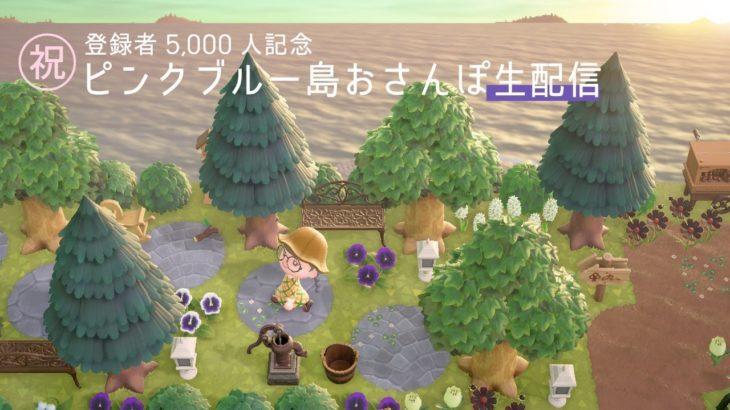 【あつ森生配信】ピンクブルー島おさんぽ放送【島紹介】