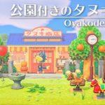 【あつ森レイアウト】タヌキ商店周りに公園を設置してみた:島クリのコツを紹介【あつまれどうぶつの森】【島クリエイト】