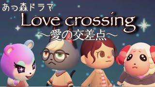 【あつ森 ドラマ】ラブクロッシング〜愛の交差点〜 【あつまれどうぶつの森】【animal  crossing】