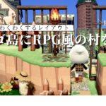 【あつ森】住宅街をRPG風の村に島クリエイトPart1/オリゴ島【島クリエイト】