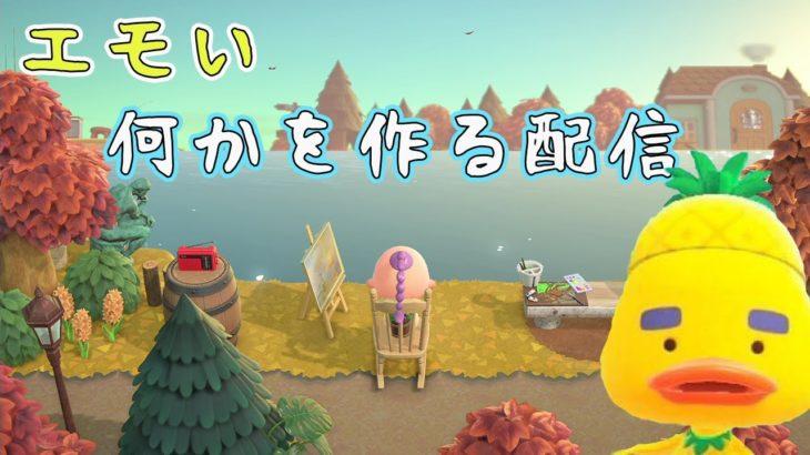 【あつ森 生放送】エモい何かをつくる配信【島クリエイト】